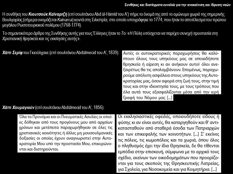 Η συνθήκη του Κιουτσούκ Καϊναρτζή (επί σουλτάνου Abd ūl-Hāmīd του Α') πήρε το όνομά της από το ομώνυμο χωριό της σημερινής Βουλγαρίας (σήμερα ονομάζεται Kainarca ) κοντά στη Σιλιστρία, στο οποίο υπογράφηκε το 1774, που ήταν το αποτέλεσμα του πρώτου μεγάλου Ρωσοτουρκικού πολέμου (1768-1774).