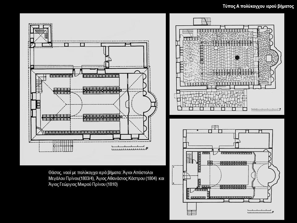 Τύπος Α πολύκογχου ιερού βήματος Θάσος, ναοί με πολύκογχα ιερά βήματα: Άγιοι Απόστολοι Μεγάλου Πρίνου(1803/4), Άγιος Αθανάσιος Κάστρου (1804) και Άγιος Γεώργιος Μικρού Πρίνου (1810)