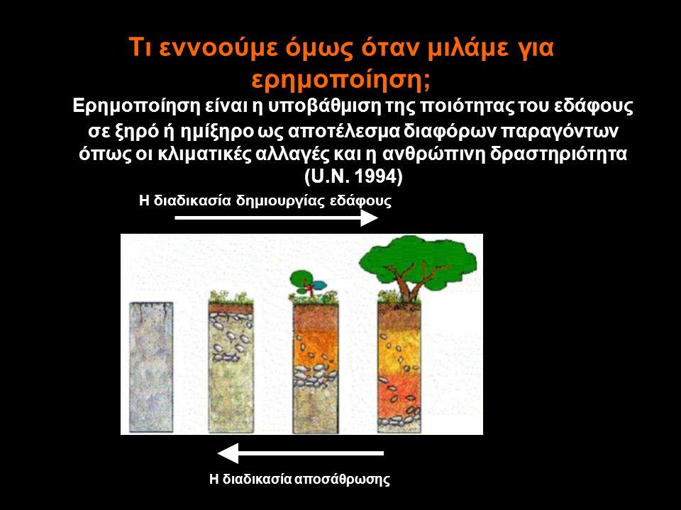 Γενικά μπορούμε να πούμε ότι οι κλιματικές αλλαγές προς το παρόν δεν εμφανίζονται αρκετά έντονες στη χώρα μας αν και όλα τα μοντέλα δείχνουν ότι θα 'πρεπε να αναμένεται άνοδος της θερμοκρασίας της τάξης των 6 με 7 βαθμών την περίοδο 2071-2100 Σύμφωνα με προβλέψεις της ΝΑΣΑ για την Ελλάδα θα πρέπει να αναμένεται μείωση των βροχοπτώσεων ενώ σύμφωνα με 'Eλληνες ερευνητές είναι πιθανό έρημοι όπως της Αφρικής να εμφανιστούν και στον Ελληνικό χώρο.