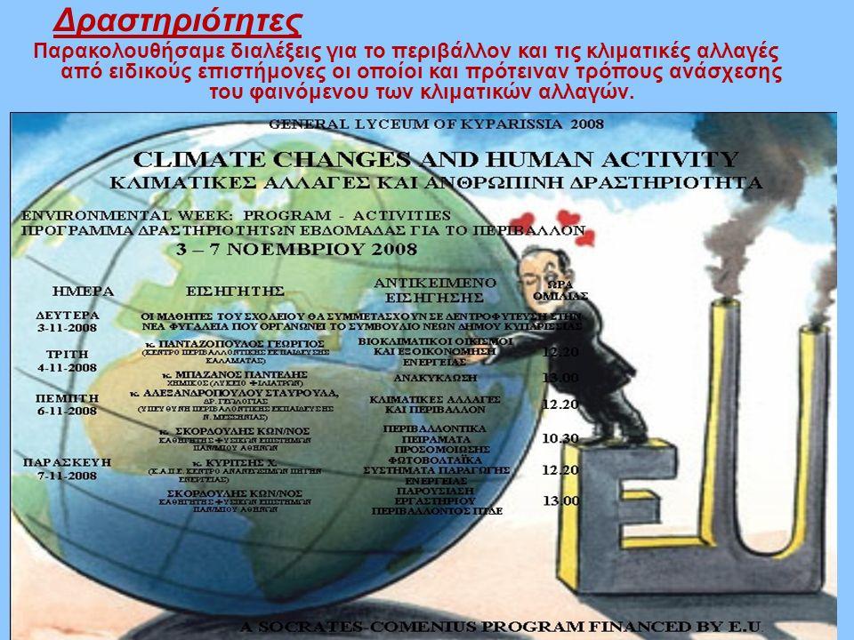 Δραστηριότητες Περιβαλλοντική εβδομάδα Νοέμβριος 2008 Αναδάσωση Μαθητές του σχολείου μας συμμετείχαν στην αναδάσωση που έγινε στην περιοχή της Φυγαλείας