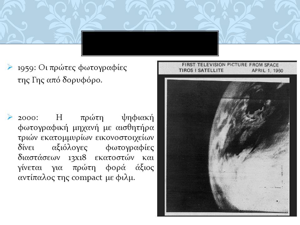  1959: Οι πρώτες φωτογραφίες της Γης από δορυφόρο.