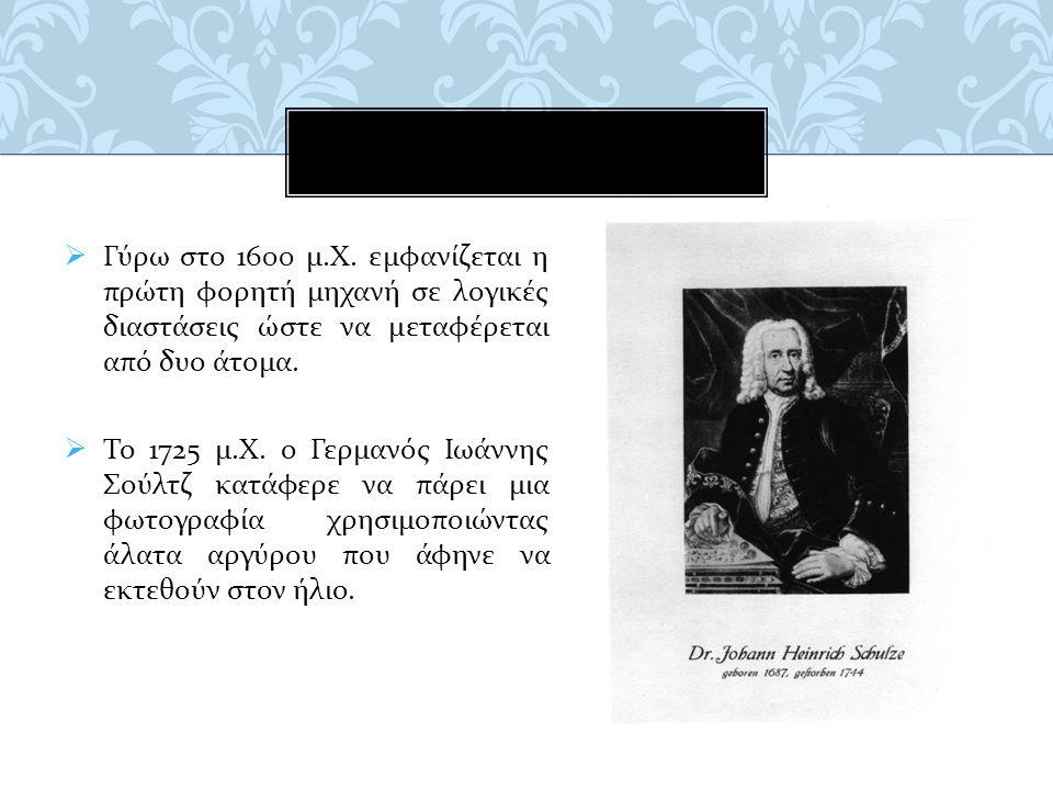  Το 1826 μ.Χ.