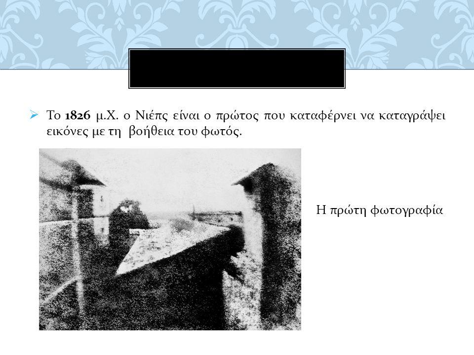 ΠΡΩΤΗ ΦΩΤΟΓΡΑΦΙΑ ΑΝΘΡΩΠΩΝ Louis Daguerre – Boulevard du Temple 1838