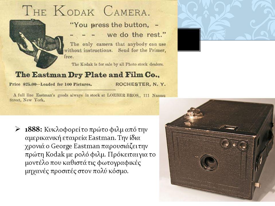  1888: Κυκλοφορεί το πρώτο φιλμ από την αμερικανική εταιρεία Eastman.