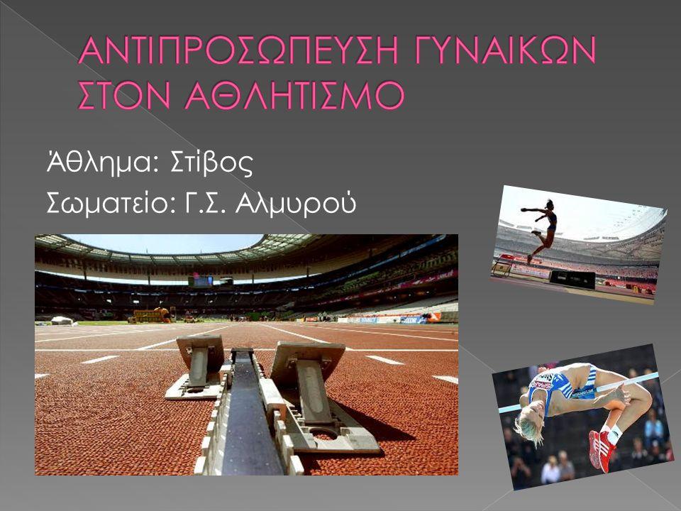 Άθλημα: Στίβος Σωματείο: Γ.Σ. Αλμυρού