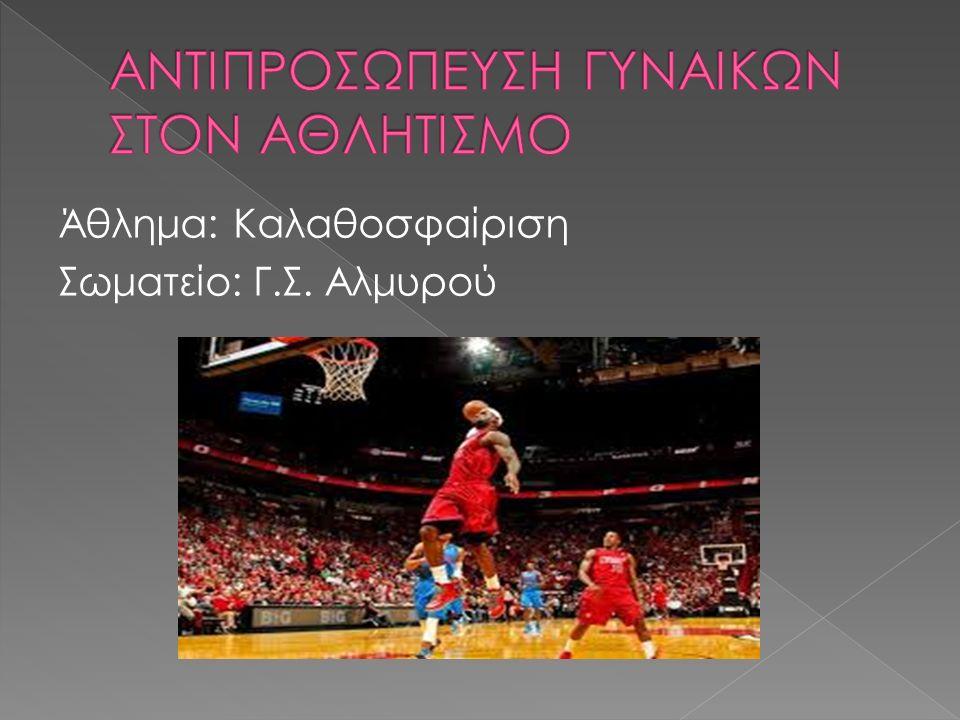 Άθλημα: Καλαθοσφαίριση Σωματείο: Γ.Σ. Αλμυρού