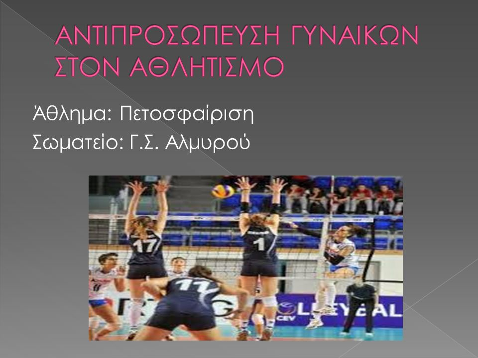 Άθλημα: Πετοσφαίριση Σωματείο: Γ.Σ. Αλμυρού
