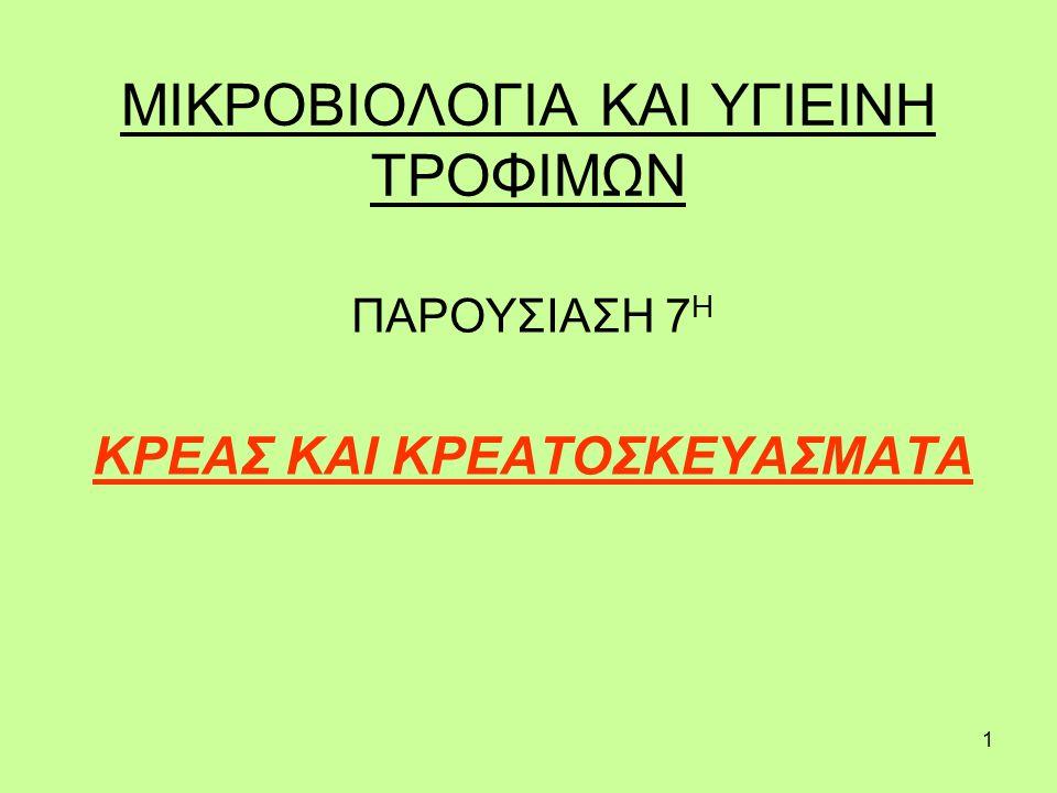 52 Bovine Spongiform Encephalitis, BSΕ Bovine Spongiform Encephalopathy (BSE) Sporadic Creutzfeldt-Jakob Disease (CJD) Chronic wasting disease (CWD) Transmissible mink encephalopathy (TME)