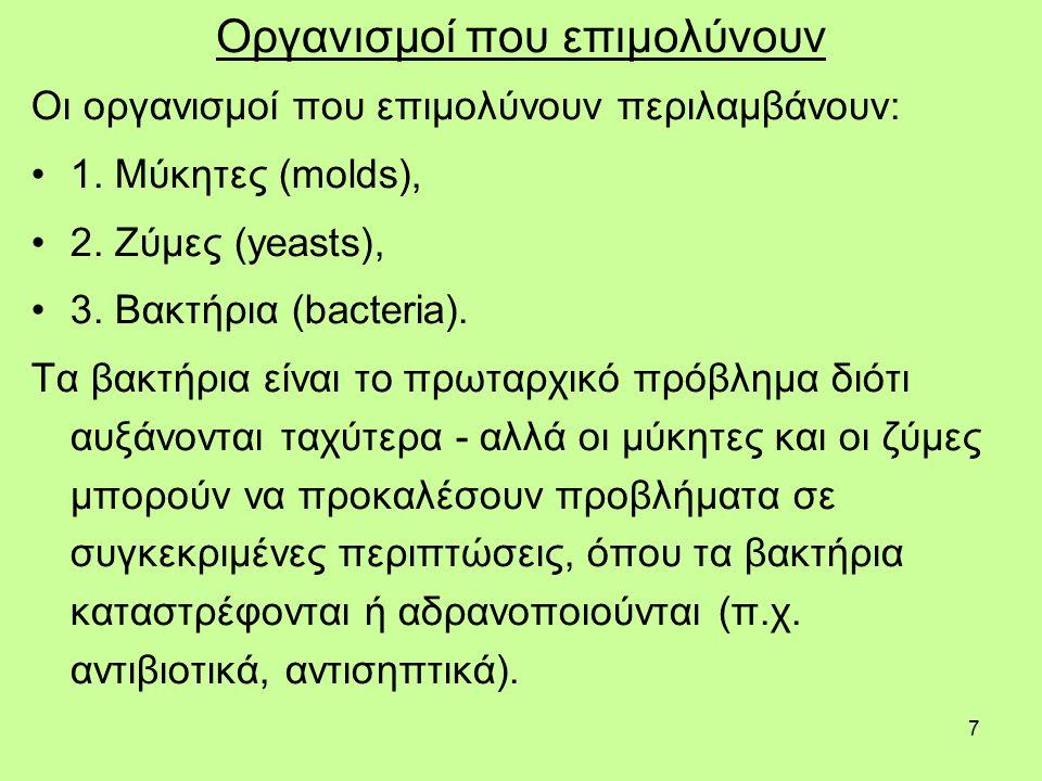 8 ΣΥΝΙΣΤΩΜΕΝΑ ΜΙΚΡΟΒΙΟΛΟΓΙΚΑ ΚΡΙΤΗΡΙΑ ΤΟΥ ΦΡΕΣΚΟΥ ΚΡΕΑΤΟΣ Καλή κατάσταση Οριακή κατάσταση Μη αποδεκτή Total plate count ανά cm 2 Λιγότεροι από 10.000 <10 4 Μεταξύ 10.000 και 100.000 >10 4 - <10 5 Άνω των 100.000 >10 5 Entero- bacteriaceae ανά cm 2 <100>100 - <1000 >1000