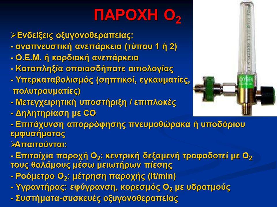 ΣΥΣΤΗΜΑΤΑ ΟΞΥΓΟΝΟΘΕΡΑΠΕΙΑΣ (1)  Ρινικοί καθετήρες (γυαλιά Ο 2 ): ροή 1- 4lt/min, - εύκολα ανεκτοί, ο ασθενής μπορεί να μιλά και να τρώει ταυτόχρονα, - η πυκνότητα Ο 2 υπολογίζεται μόνο αδρά, - κατάλληλοι για χρόνια κατ' οίκον οξυγονοθεραπεία και ασθενείς που χρειάζονται Ο 2 ως 40%  Απλές μάσκες: ροή 6-10lt/min, - συχνά δε γίνονται εύκολα ανεκτές, - παρέχουν πυκνότητα Ο 2 35-60%  Κύκλωμα Τ: προσαρμόζεται στον ΕΔΤ σωλήνα ή στο τραχειοστόμιο σωλήνα ή στο τραχειοστόμιο