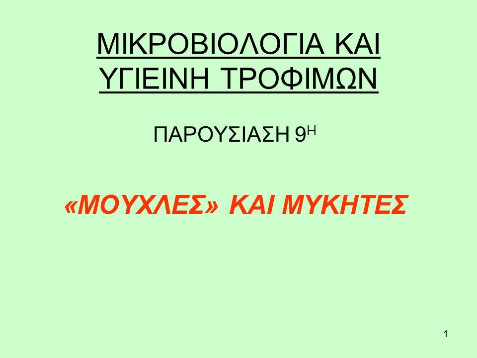 1 ΜΙΚΡΟΒΙΟΛΟΓΙΑ ΚΑΙ ΥΓΙΕΙΝΗ ΤΡΟΦΙΜΩΝ ΠΑΡΟΥΣΙΑΣΗ 9 Η «ΜΟΥΧΛΕΣ» ΚΑΙ ΜΥΚΗΤΕΣ