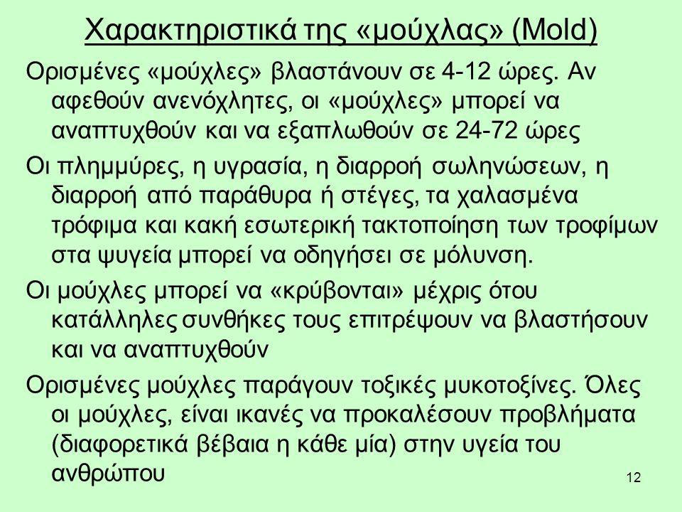 12 Χαρακτηριστικά της «μούχλας» (Mold) Ορισμένες «μούχλες» βλαστάνουν σε 4-12 ώρες.
