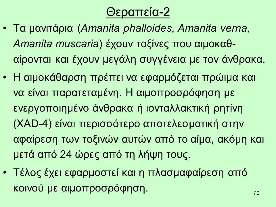 70 Θεραπεία-2 Τα μανιτάρια (Amanita phalloides, Amanita verna, Amanita muscaria) έχουν τοξίνες που αιμοκαθ- αίρονται και έχουν μεγάλη συγγένεια με τον άνθρακα.
