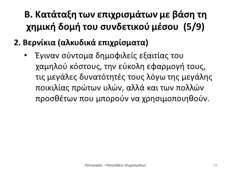 B. Κατάταξη των επιχρισμάτων με βάση τη χημική δομή του συνδετικού μέσου (5/9) 2. Βερνίκια (αλκυδικά επιχρίσματα) Έγιναν σύντομα δημοφιλείς εξαιτίας τ