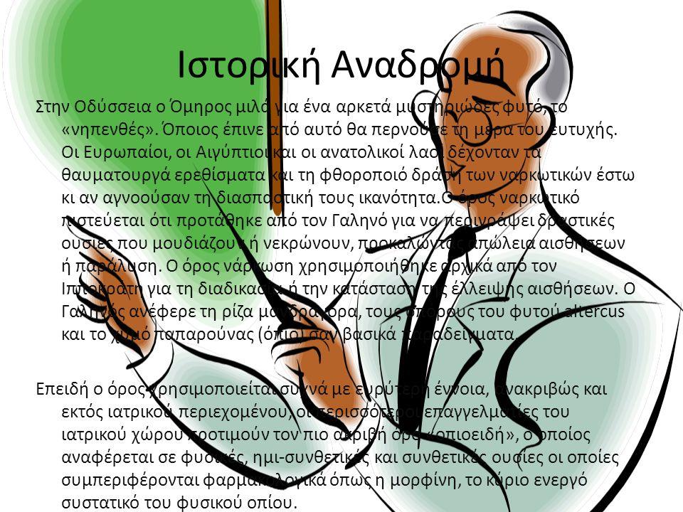 Ιστορική Αναδρομή Στην Οδύσσεια ο Όμηρος μιλά για ένα αρκετά μυστηριώδες φυτό, το «νηπενθές».