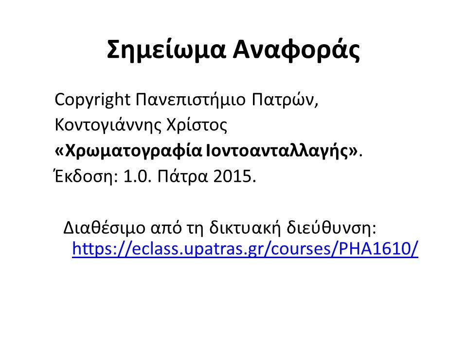 Σημείωμα Αναφοράς Copyright Πανεπιστήμιο Πατρών, Κοντογιάννης Χρίστος «Χρωματογραφία Ιοντοανταλλαγής». Έκδοση: 1.0. Πάτρα 2015. Διαθέσιμο από τη δικτυ