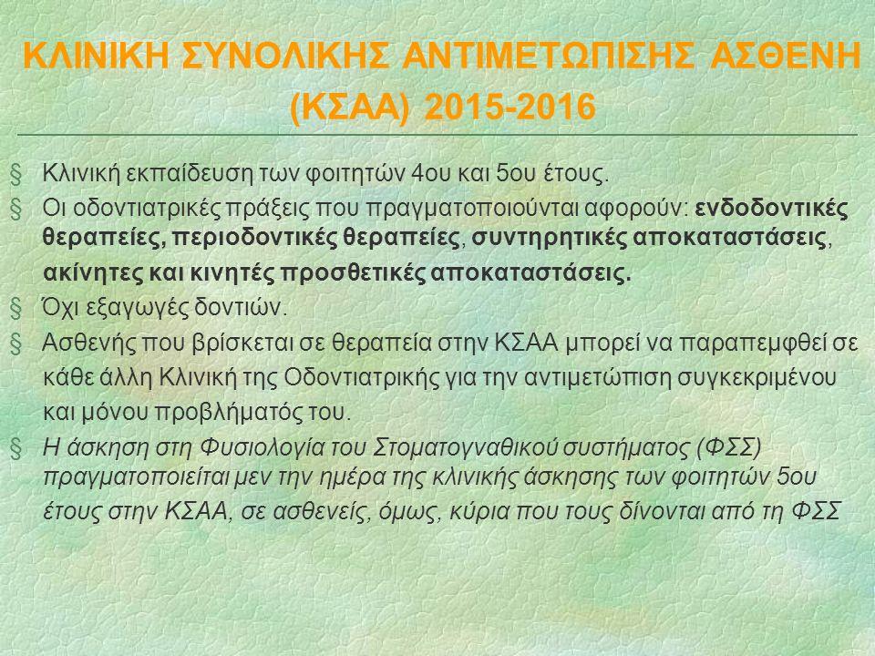 ΚΛΙΝΙΚΗ ΣΥΝΟΛΙΚΗΣ ΑΝΤΙΜΕΤΩΠΙΣΗΣ ΑΣΘΕΝΗ (ΚΣΑΑ) 2015-2016 §Κλινική εκπαίδευση των φοιτητών 4ου και 5ου έτους.