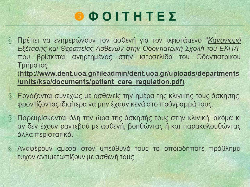 §Πρέπει να ενημερώνουν τον ασθενή για τον υφιστάμενο Κανονισμό Εξέτασης και Θεραπείας Ασθενών στην Οδοντιατρική Σχολή του ΕΚΠΑ που βρίσκεται ανηρτημένος στην ιστοσελίδα του Οδοντιατρικού Τμήματος (http://www.dent.uoa.gr/fileadmin/dent.uoa.gr/uploads/departments /units/ksa/documents/patient_care_regulation.pdf).