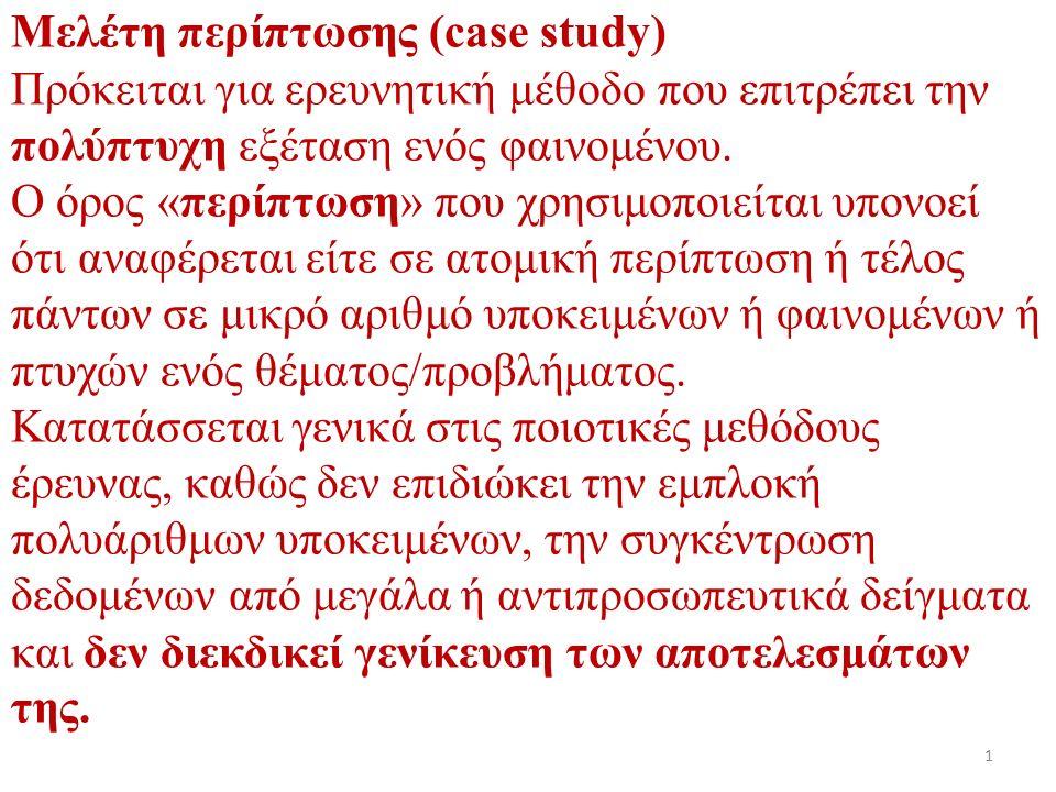 Μελέτη περίπτωσης (case study) Πρόκειται για ερευνητική μέθοδο που επιτρέπει την πολύπτυχη εξέταση ενός φαινομένου. Ο όρος «περίπτωση» που χρησιμοποιε