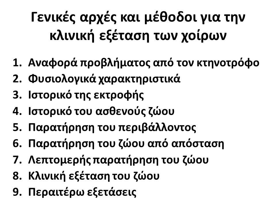 Χωλότητα: Αρθρίτιδα Κατάγματα Υπερανάπτυξη χηλών Αλλοιώσεις της λευκής γραμμής Φυσαλιδώδη νοσήματα των χοίρων (π.χ.