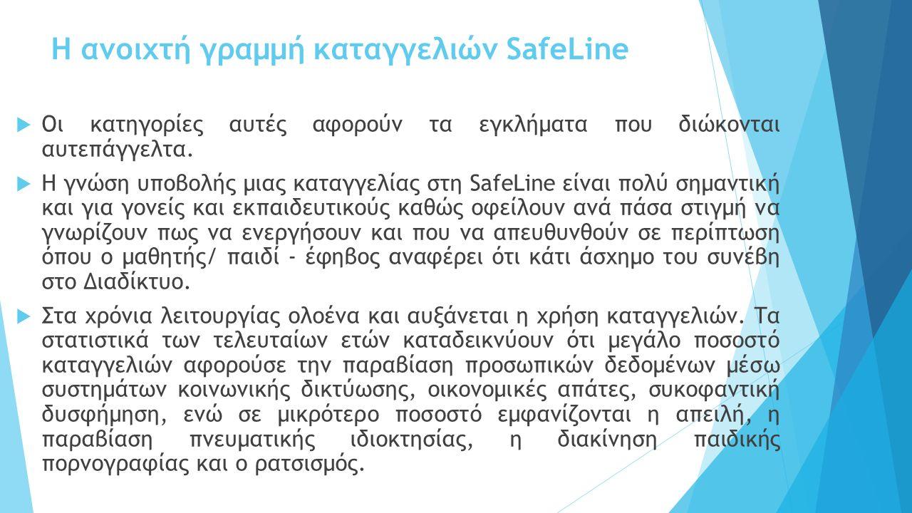 Η ανοιχτή γραμμή καταγγελιών SafeLine  Οι κατηγορίες αυτές αφορούν τα εγκλήματα που διώκονται αυτεπάγγελτα.