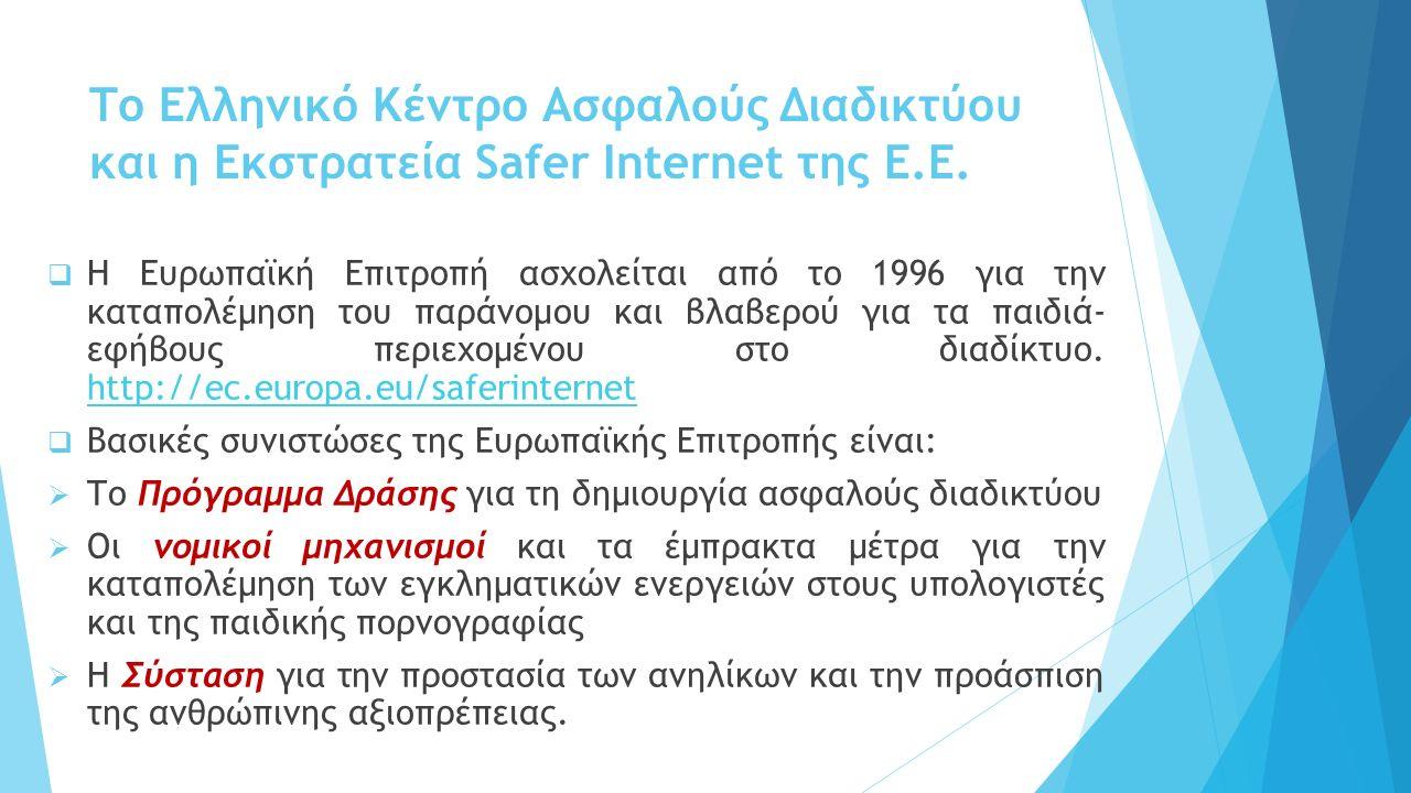 Ο χρήστης εντοπίζει παράνομο περιεχόμενο στο Διαδίκτυο και το καταγγέλλει στη SafeLine Η SafeLine λαμβάνει την καταγγελία και προσπαθεί να εξακριβώσει αν το περιεχόμενο της είναι όντως παράνομο Εάν το υλικό προέρχεται από την Ελλάδα, η SafeLine ενημερώνει την Ελληνική Αστυνομία Η Ελληνική Αστυνομία προχωράει σε ενέργειες εντοπισμού των δραστών Η SafeLine δεν εντοπίζει παράνομο υλικό και η καταγγελία απορρίπτεται Εάν δεν υπάρχει Ανοιχτή Γραμμή στη χώρα προέλευσης, ενημερώνεται η Ελληνική Αστυνομία Η Ελληνική Αστυνομία ενημερώνει την Interpol Εάν το περιεχόμενο προέρχεται από το εξωτερικό, ενημερώνεται η αντίστοιχη Ανοιχτή Γραμμή της χώρας προέλευσης, μέσω της κοινής βάσης δεδομένων του INHOPE