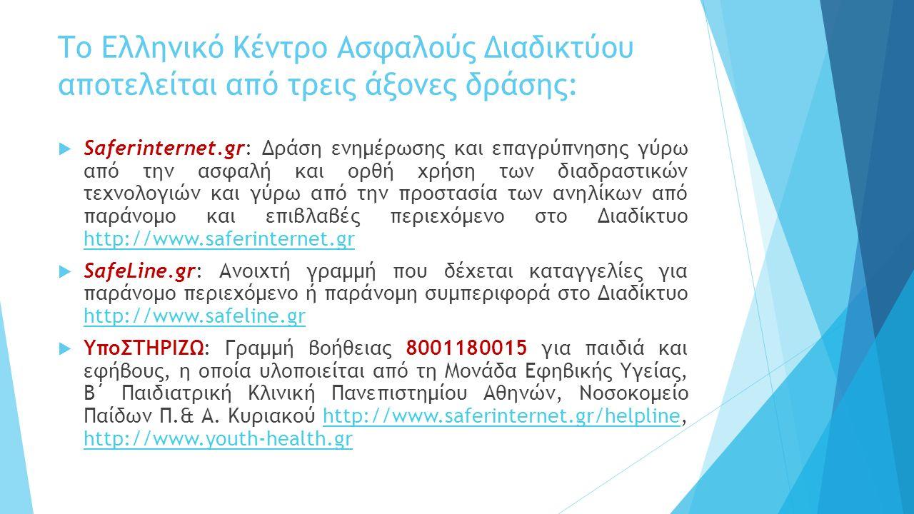 Δράση ενημέρωσης και επαγρύπνησης Saferinternet.gr  Οι κύριοι στόχοι της Δράσης είναι:  Η προστασία των ανηλίκων χρηστών του Διαδικτύου από ακατάλληλο ή επιβλαβές γι' αυτούς περιεχόμενο, ή από ακατάλληλη ή επιβλαβή συμπεριφορά  Η ενημέρωση των γονέων για τους τρόπους με τους οποίους μπορούν να προστατευτούν οι ίδιοι αλλά και να προστατεύσουν αποτελεσματικά τα παιδιά τους από τους κινδύνους που εγκυμονούν από τη μη ορθή χρήση των διαδραστικών τεχνολογιών (Διαδίκτυο, κινητό τηλέφωνο)  Η προώθηση των θετικών πλευρών των διαδραστικών τεχνολογιών, ως εργαλεία της καθημερινής ζωής μας  Η εκπαίδευση των ίδιων των εκπαιδευτικών για τα οφέλη και τους κινδύνους του Διαδικτύου, και του κινητού τηλεφώνου, με στόχο τη δημιουργία πολλαπλασιαστικής δράσης μέσα στην τάξη.
