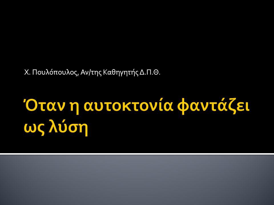 Χ. Πουλόπουλος, Αν/της Καθηγητής Δ.Π.Θ.
