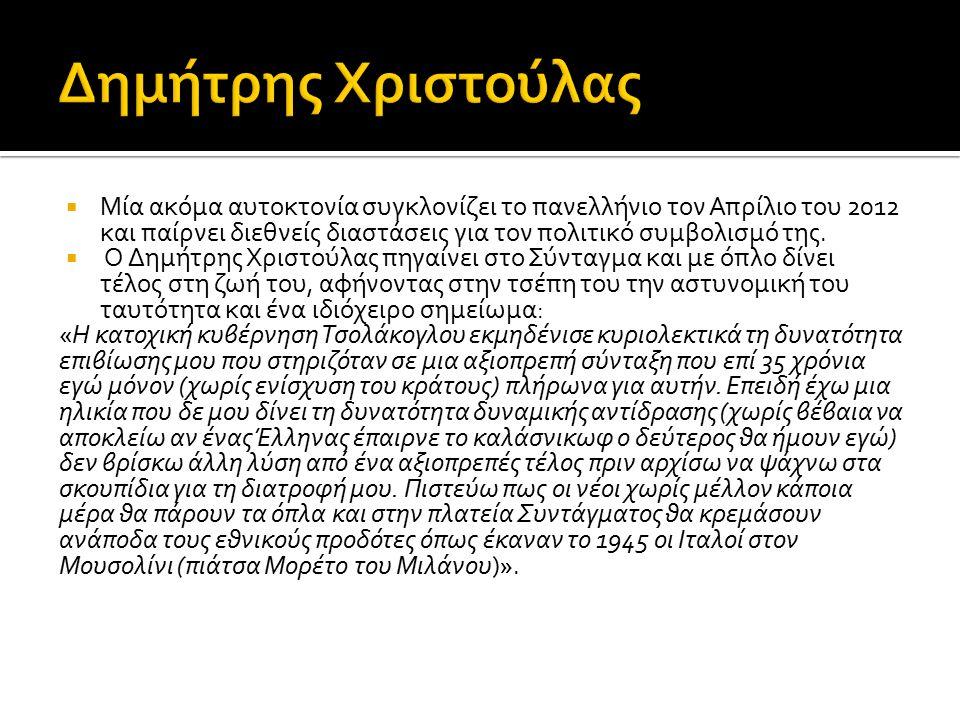  Μία ακόμα αυτοκτονία συγκλονίζει το πανελλήνιο τον Απρίλιο του 2012 και παίρνει διεθνείς διαστάσεις για τον πολιτικό συμβολισμό της.  Ο Δημήτρης Χρ