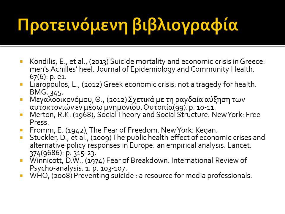  Kondilis, E., et al., (2013) Suicide mortality and economic crisis in Greece: men's Achilles' heel. Journal of Epidemiology and Community Health. 67