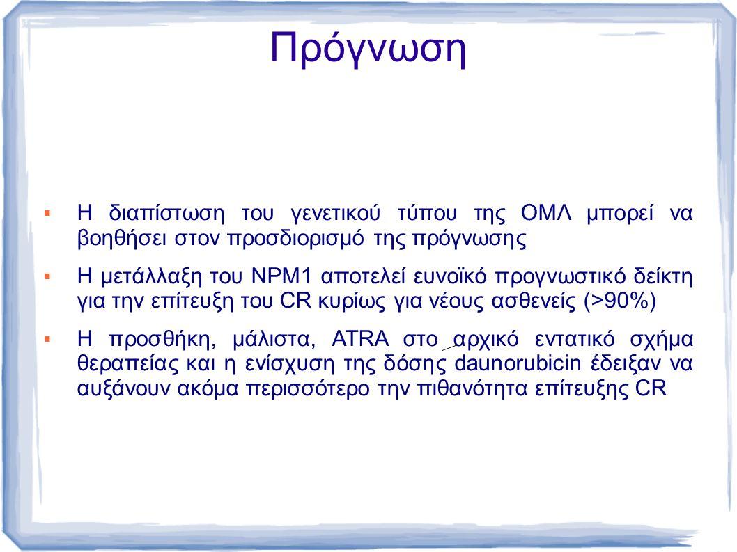 Πρόγνωση  Η διαπίστωση του γενετικού τύπου της ΟΜΛ μπορεί να βοηθήσει στον προσδιορισμό της πρόγνωσης  Η μετάλλαξη του NPM1 αποτελεί ευνοϊκό προγνωσ