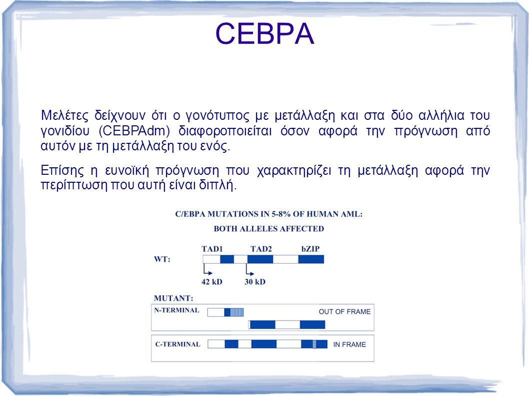 CEBPA Μελέτες δείχνουν ότι ο γονότυπος με μετάλλαξη και στα δύο αλλήλια του γονιδίου (CEBPAdm) διαφοροποιείται όσον αφορά την πρόγνωση από αυτόν με τη