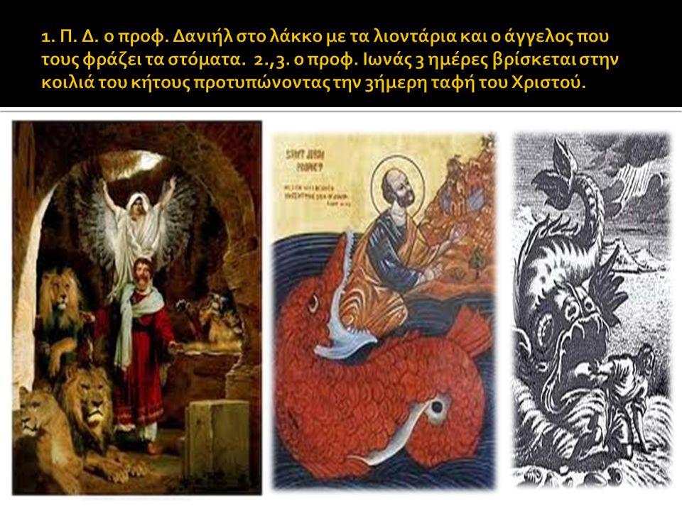 Κάποια μέρα πήγε στην «μακρυνή έρημο» μια αδελφή άπό τό μοναστήρι τοϋ Ντιβέγιεβο.