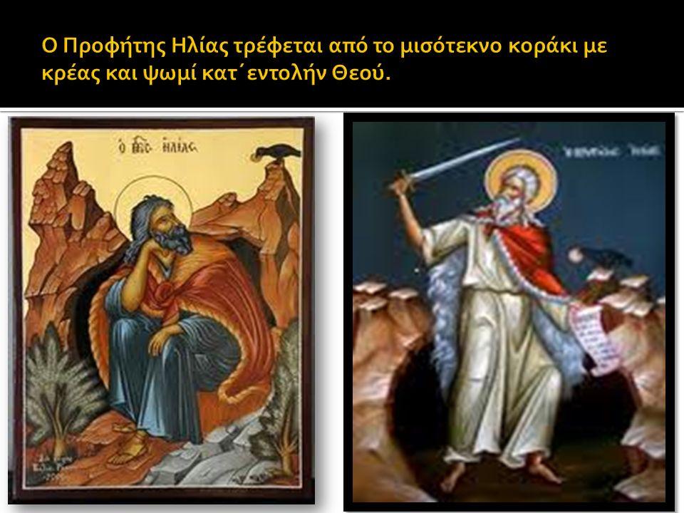  Ο άνθρωπος πάντα ψάχνει αποδείξεις για την παρουσία του Θεού στην ζωή του.