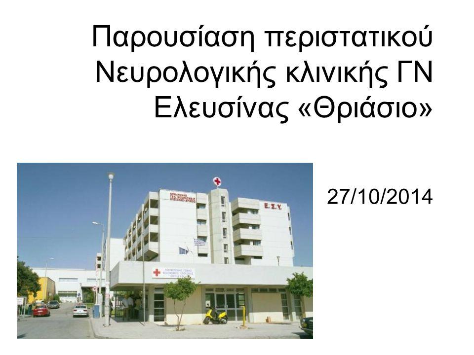 Παρουσίαση περιστατικού Νευρολογικής κλινικής ΓΝ Ελευσίνας «Θριάσιο» 27/10/2014