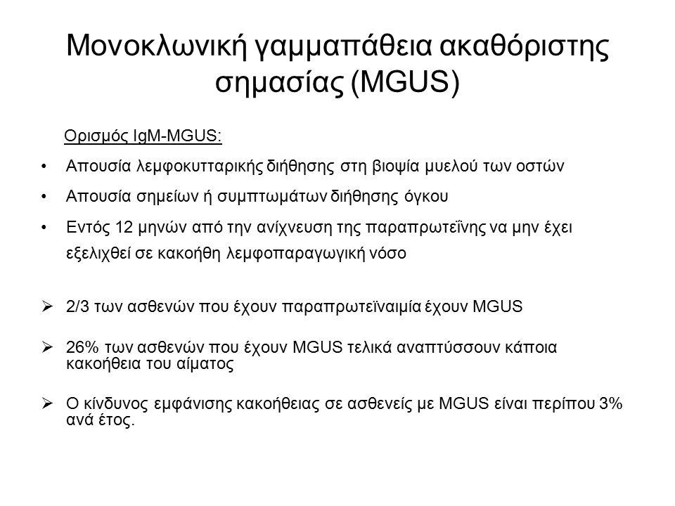 Μονοκλωνική γαμμαπάθεια ακαθόριστης σημασίας (MGUS) Ορισμός IgM-MGUS: Απουσία λεμφοκυτταρικής διήθησης στη βιοψία μυελού των οστών Απουσία σημείων ή σ