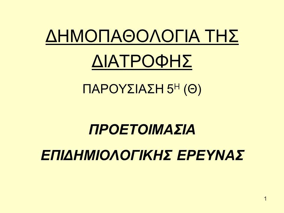 1 ΔΗΜΟΠΑΘΟΛΟΓΙΑ ΤΗΣ ΔΙΑΤΡΟΦΗΣ ΠΑΡΟΥΣΙΑΣΗ 5 Η (Θ) ΠΡΟΕΤΟΙΜΑΣΙΑ ΕΠΙΔΗΜΙΟΛΟΓΙΚΗΣ ΕΡΕΥΝΑΣ