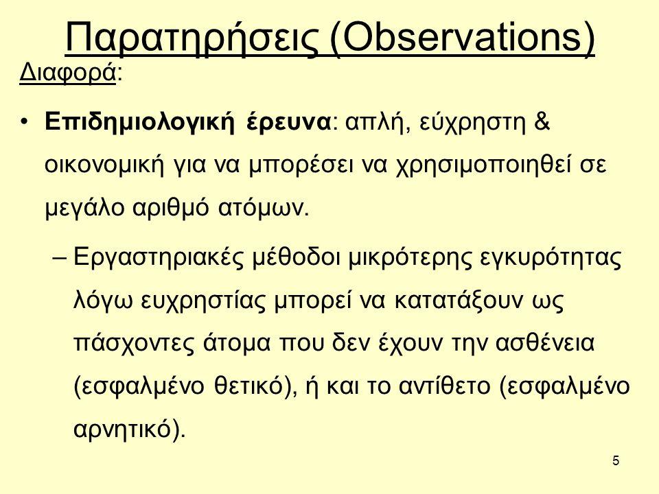 5 Παρατηρήσεις (Observations) Διαφορά: Επιδημιολογική έρευνα: απλή, εύχρηστη & οικονομική για να μπορέσει να χρησιμοποιηθεί σε μεγάλο αριθμό ατόμων.