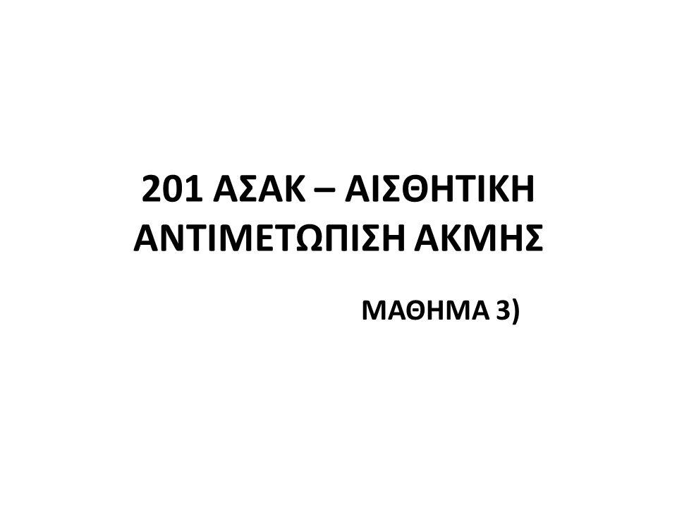201 ΑΣΑΚ – ΑΙΣΘΗΤΙΚΗ ΑΝΤΙΜΕΤΩΠΙΣΗ ΑΚΜΗΣ ΜΑΘΗΜΑ 3)