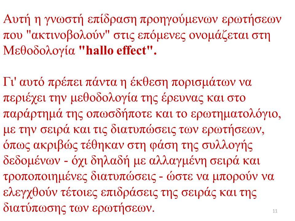 Αυτή η γνωστή επίδραση προηγούμενων ερωτήσεων που ακτινοβολούν στις επόμενες ονομάζεται στη Μεθοδολογία hallo effect .