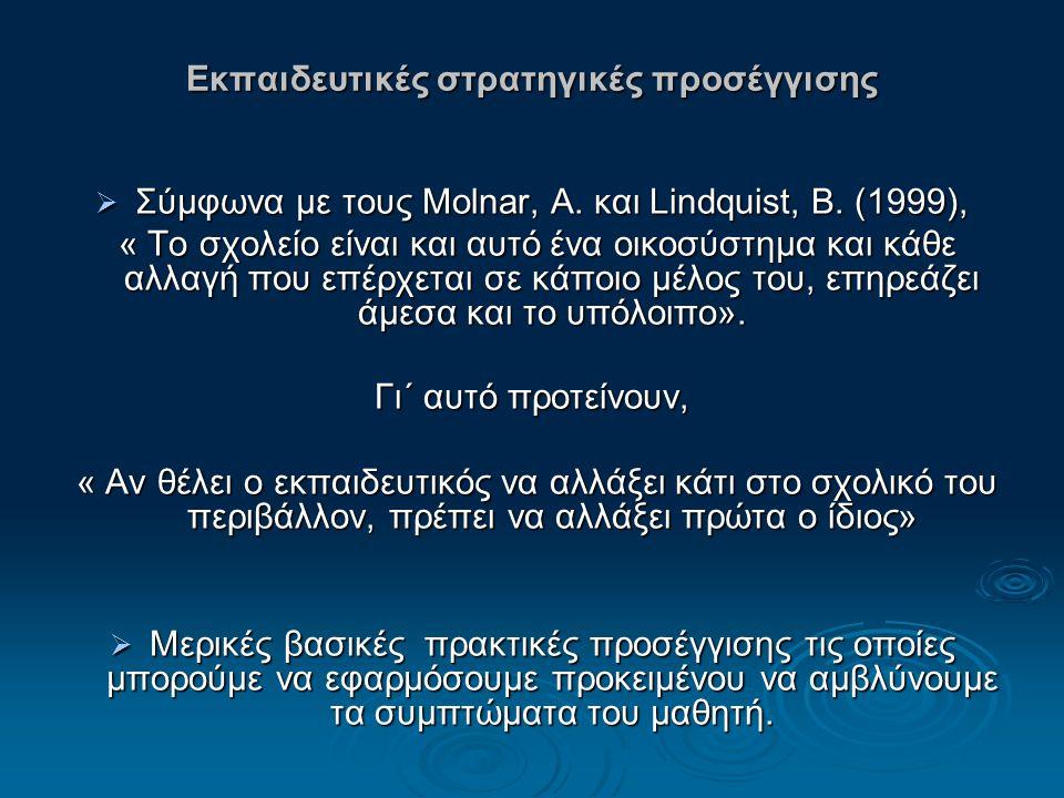 Εκπαιδευτικές στρατηγικές προσέγγισης  Σύμφωνα με τους Molnar, A.