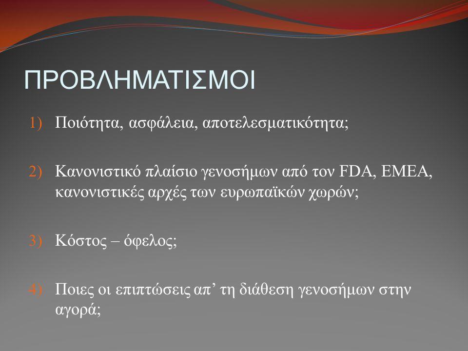 ΠΡΟΒΛΗΜΑΤΙΣΜΟΙ 1) Ποιότητα, ασφάλεια, αποτελεσματικότητα; 2) Κανονιστικό πλαίσιο γενοσήμων από τον FDA, EMEA, κανονιστικές αρχές των ευρωπαϊκών χωρών;