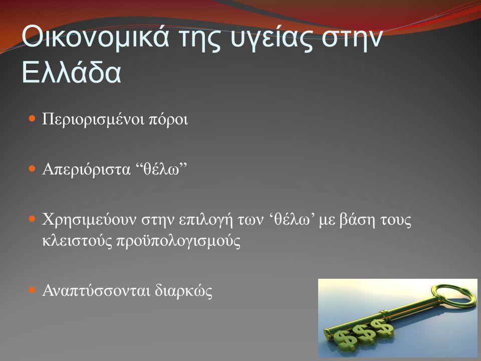 """Οικονομικά της υγείας στην Ελλάδα Περιορισμένοι πόροι Απεριόριστα """"θέλω"""" Χρησιμεύουν στην επιλογή των 'θέλω' με βάση τους κλειστούς προϋπολογισμούς Αν"""