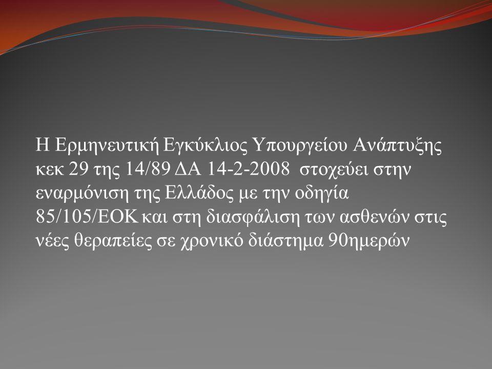 Η Ερμηνευτική Εγκύκλιος Υπουργείου Ανάπτυξης κεκ 29 της 14/89 ΔΑ 14-2-2008 στοχεύει στην εναρμόνιση της Ελλάδος με την οδηγία 85/105/ΕΟΚ και στη διασφ