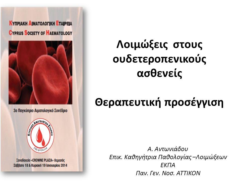 Εμπύρετη Ουδετεροπενία πολυμορφοπύρηνα < 500/mm 3 ή <1000/mm 3 με προοπτική μειώσεως σε <500 τις επόμενες 48 ώρες Tί ορίζουμε ως ουδετεροπενία; Στις νέες οδηγίες εισάγεται και ο όρος της «λειτουργικής ουδετεροπενίας» για τους ασθενείς με αιματολογικές κακοήθειες και ποιοτικές διαταραχές των ουδετεροφίλων, χωρίς μείωση του αριθμού <500.