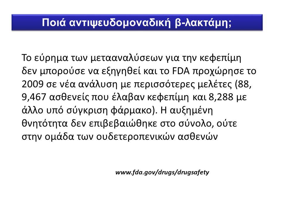Το εύρημα των μετααναλύσεων για την κεφεπίμη δεν μπορούσε να εξηγηθεί και το FDA προχώρησε το 2009 σε νέα ανάλυση με περισσότερες μελέτες (88, 9,467 ασθενείς που έλαβαν κεφεπίμη και 8,288 με άλλο υπό σύγκριση φάρμακο).