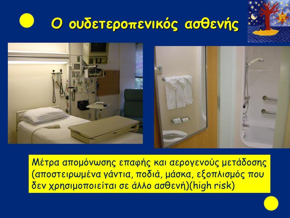 Ο ουδετεροπενικός ασθενής Mέτρα απομόνωσης επαφής και αερογενούς μετάδοσης (αποστειρωμένα γάντια, ποδιά, μάσκα, εξοπλισμός που δεν χρησιμοποιείται σε άλλο ασθενή)(high risk)