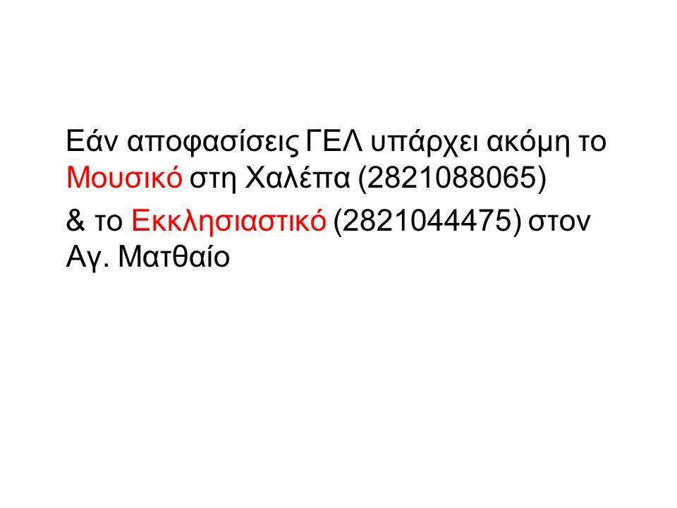 Εάν αποφασίσεις ΓΕΛ υπάρχει ακόμη το Μουσικό στη Χαλέπα (2821088065) & το Εκκλησιαστικό (2821044475) στον Αγ.