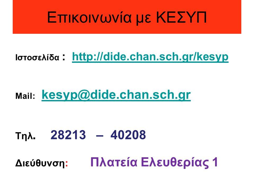 Επικοινωνία με ΚΕΣΥΠ Ιστοσελίδα : http://dide.chan.sch.gr/kesyphttp://dide.chan.sch.gr/kesyp Mail: kesyp@dide.chan.sch.gr kesyp@dide.chan.sch.gr Τηλ.