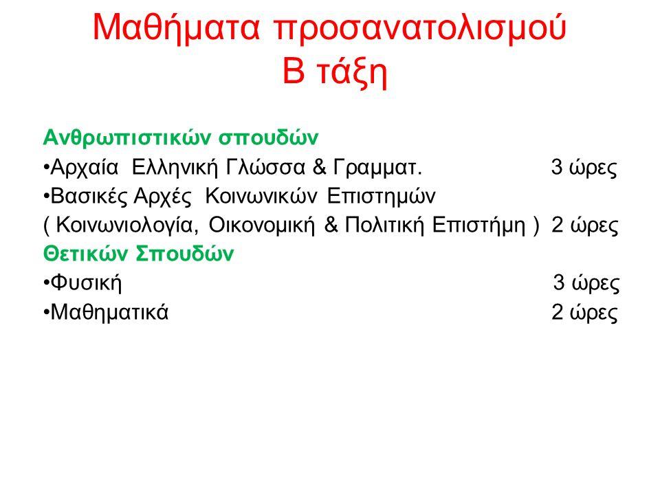 Μαθήματα προσανατολισμού B τάξη Ανθρωπιστικών σπουδών Αρχαία Ελληνική Γλώσσα & Γραμματ.